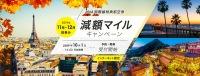 ニュース画像:ANA、11月からの国際線特典航空券で減額マイル 10月1日から受付
