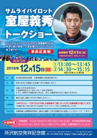 ニュース画像:所沢航空発祥記念館、12月に室屋義秀さんトークショー 参加者を募集