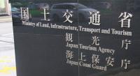 ニュース画像:空港における自然災害対策に関する検討委員会、10月2日に第2回を開催