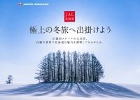 ニュース画像:JAL、北海道キャンペーンで旭山動物園号無料乗車やクーポンプレゼント