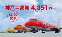 ニュース画像:FDA、神戸/高知線の就航記念で限定価格 片道4,351円から