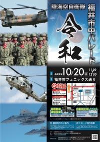 ニュース画像:福井市中パレード、F-15とSH-60Kが展示飛行 10月20日開催