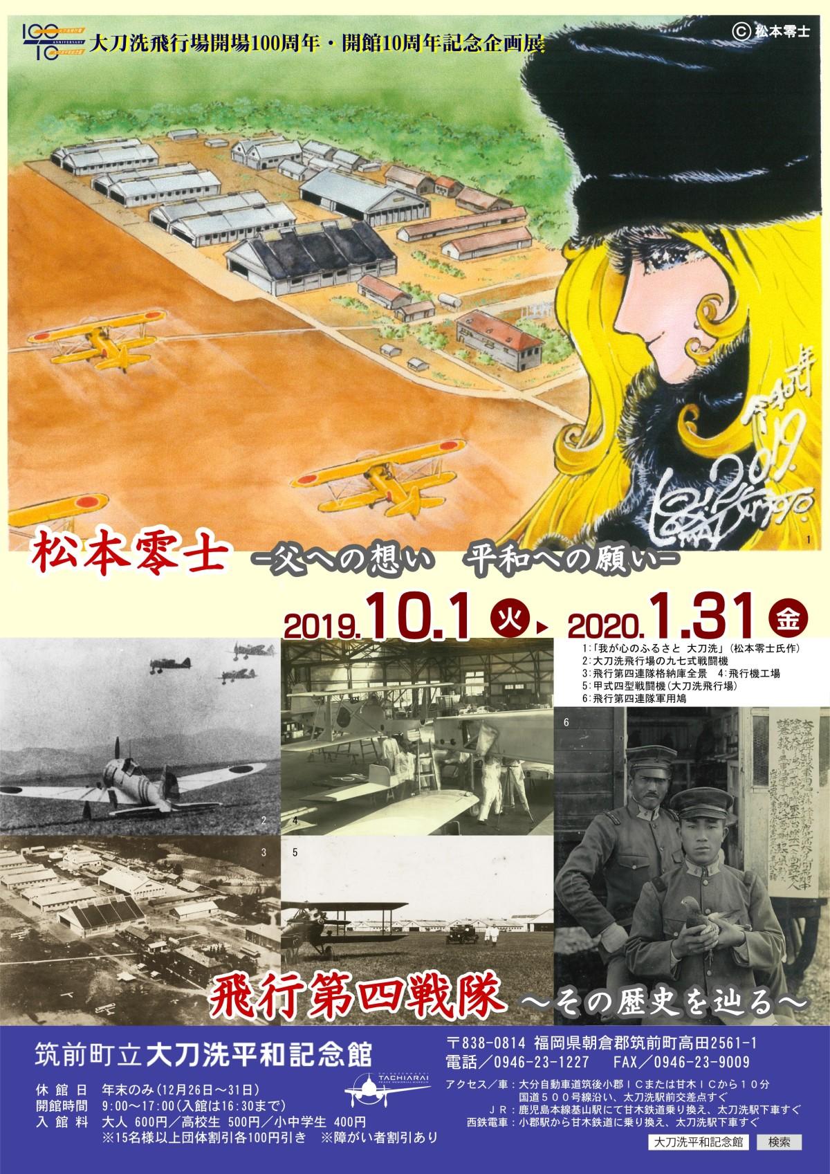 大刀洗平和記念館、開館10周年で企画展 松本零士さん作品も展示 ...