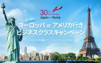 ニュース画像:アシアナ航空、11月からの欧米行きビジネスクラスが2人で30万円から