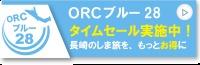 ニュース画像:オリエンタルエアブリッジ、長崎発着の壱岐、五島福江、対馬線でセール