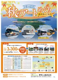 ニュース画像:高松空港から瀬戸内国際芸術祭へ、空港バスや汽船のセット乗車券を販売
