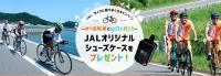 ニュース画像:JAL、山口宇部便で自転車預入れが無料に シューズケースもプレゼント