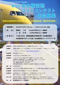 ニュース画像:県営名古屋空港、第9回フォトコンテストの作品募集 10月末まで