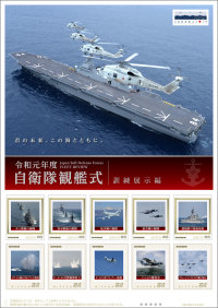 ニュース画像:観艦式訓練展示編のオリジナルフレーム切手セット、10月11日から販売