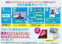 ニュース画像:所沢航空発祥記念館、室屋選手のステッカーがもらえる投稿キャンペーン