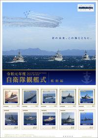 ニュース画像:観艦式艦艇編のオリジナルフレーム切手セット、10月11日から販売