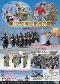 ニュース画像:第10師団、10月27日に守山駐屯地で創立57周年記念行事