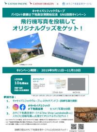 ニュース画像:下地島空港とキャセイ、訓練写真のSNS投稿キャンペーンを実施中