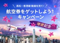 ニュース画像:高松空港、香港線増便記念で往復航空券プレゼント 10月31日まで