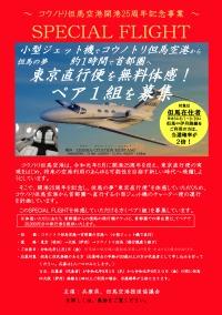 ニュース画像:東京/但馬間のビジネスジェット、但馬発着のスケジュールを公表