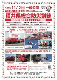 ニュース画像:福井県、「2019年度福井県総合防災訓練」を実施 防災ヘリも展示