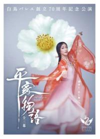 ニュース画像:JAL、11月末の白鳥バレエ創立70周年記念公演「平家物語」に協賛