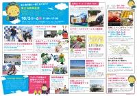 ニュース画像:静岡空港、10月5日と6日に空の日フェスタ 「空の道」開放など