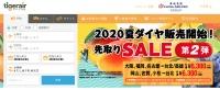 ニュース画像:タイガーエア台湾、2020夏先取りセール第2弾 片道6,300円から