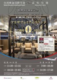 ニュース画像:チャイナエアの高松/台北線利用者、乗継時に台北ラウンジが無料に