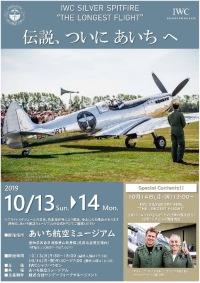 ニュース画像:シルバースピットファイア、10月12日に県営名古屋へ飛来 2日間公開