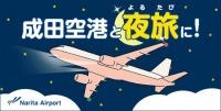 ニュース画像:成田空港、10月27日から発着時間を1時間延長 24時までに