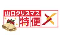ニュース画像:JAL、山口クリスマス特便と先得運賃を設定 山口クリスマス市を応援