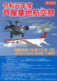 ニュース画像:芦屋基地航空祭、プログラム発表 F-15やF-2などが展示飛行