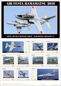 ニュース画像:切手「AIR FESTA HAMAMATSU」、10月10日に販売