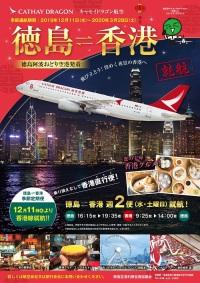 ニュース画像:キャセイドラゴン、12月から徳島/香港間で季節定期便 週2便を運航