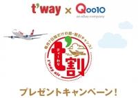 ニュース画像:ティーウェイ航空、Qoo10出店記念で航空券割引クーポンプレゼント