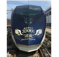 ニュース画像:京成スカイライナー、3,500万人を達成 ヘッドマーク掲出