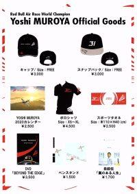 ニュース画像:所沢航空発祥記念館、室屋義秀さんのオフィシャルグッズを販売