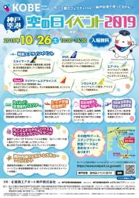 ニュース画像:神戸空港空の日、スカイマーク格納庫でイベント ANAやFDAも参加