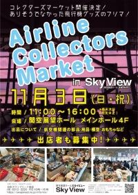 ニュース画像:関空展望ホール「スカイビュー」、飛行機グッズのフリーマーケットを開催