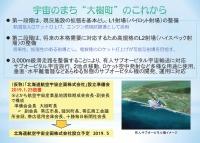 ニュース画像:北海道大樹町が設立した北海道航空宇宙企画、11月19日にセミナー開催