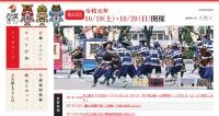 ニュース画像 1枚目:名古屋まつり