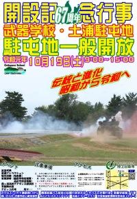 ニュース画像:土浦駐屯地、10月19日に「武器学校・土浦駐屯地開設記念行事」開催
