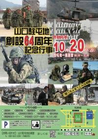 ニュース画像:山口駐屯地、10月20日に「創設64周年記念行事」UH-1の展示など