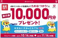 ニュース画像:dポイントカード、BLUE SKYでの利用で1万円分の旅行券が当たる
