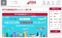 ニュース画像:フジドリームエアラインズ、神戸線就航記念キャンペーン2本立て第1弾