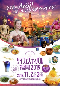 ニュース画像:タイ国際航空など、11月に「タイフェスティバル福岡2019」を開催