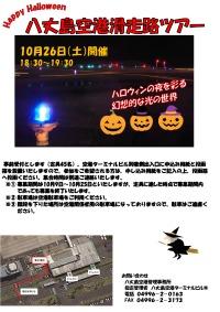 ニュース画像:八丈島空港、10月26日にハロウィンナイトツアー 参加者を募集