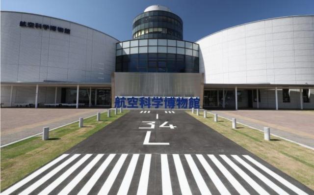 ニュース画像 1枚目:航空科学博物館 イメージ