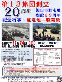 ニュース画像:第13旅団、海田市駐屯地創設69周年記念行事を11月24日に開催