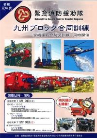 ニュース画像:九州ブロック、11月9日と10日に緊急消防援助隊の合同訓練を開催