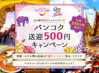 ニュース画像:JAL、250名限定バンコクで空港/ホテル間送迎500円キャンペーン