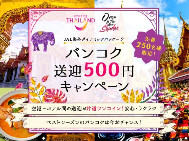 ニュース画像 1枚目:JAL海外ダイナミックパッケージ バンコク送迎500円キャンペーン