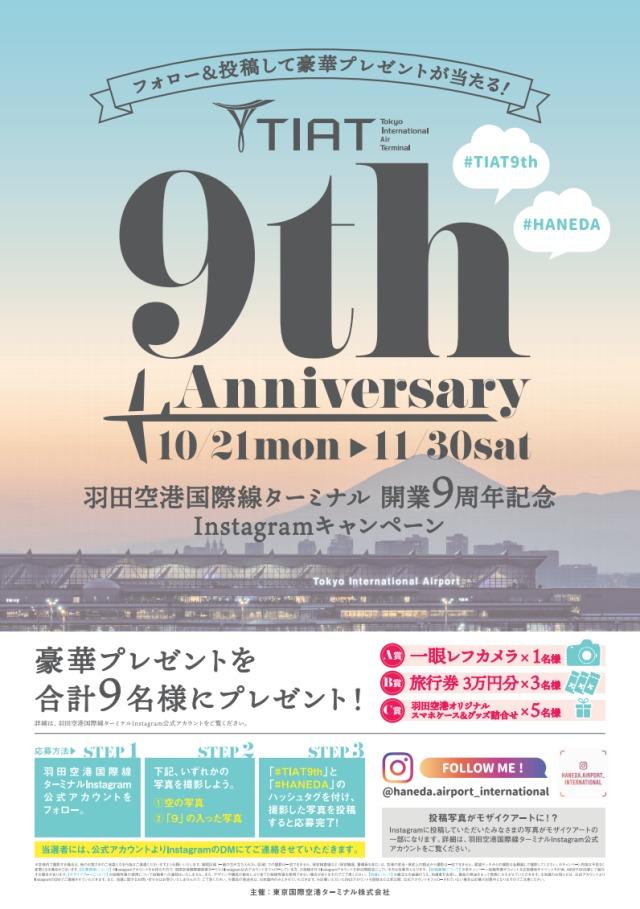 ニュース画像 1枚目:羽田空港国際線ターミナル開業9周年記念Instagramキャンペーン