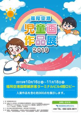 ニュース画像 1枚目:福岡空港児童画展2019